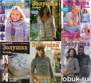 Золушка вяжет № 1-12 2008, Спецвыпуски