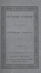 Книга Путевые записки по многим российским губерниям 1820 года