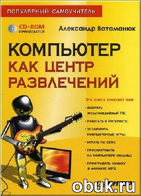 Книга Aлександр Ватаманюк - Компьютер как центр развлечений (2008/PDF)