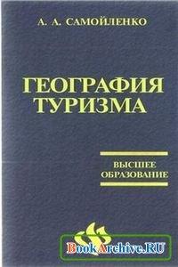 Книга География туризма.