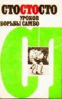 Журнал Чумаков Е.М. - Сто уроков борьбы Самбо pdf 4,41Мб