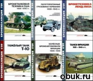 Журнал Бронеколлекция № 1-6, 2009 год