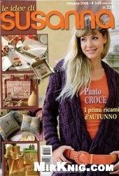 Журнал Le idee di Susanna №227 2008