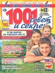 Журнал 1001 совет и секрет №13 2013