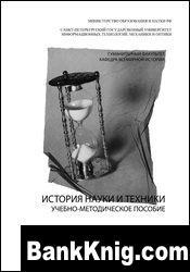 Книга История науки и техники. Учебно-методическое пособие pdf 2,35Мб