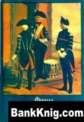 Книга Форма русской армии 1797-1801 годов pdf 6,95Мб