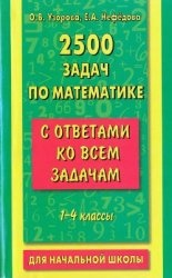 Книга 2500 задач по математике с ответами ко всем задачам: 1-4 классы