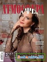 Журнал Атмосфера №10 (октябрь 2012).