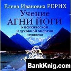 Аудиокнига Учение Агни Йоги о психической и духовной энергии человека mp3, 160 kbps 474Мб