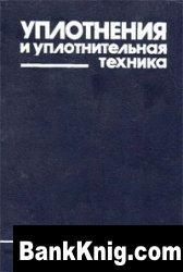Книга Уплотнения и  уплотнительная техника:  Справочник djvu 6,76Мб