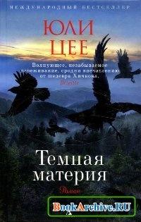 Книга Темная материя.