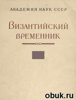 Книга Византийский временник. Том 28-31