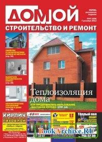 Журнал Домой. Строительство и ремонт. Пермь  №47 2012.