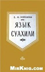 Книга Язык суахили