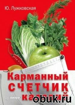 Книга Карманный счетчик калорий