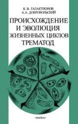 Книга Происхождение и эволюция жизненных циклов трематод