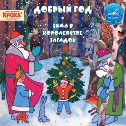 Аудиокнига Добрый год. Зима в Королевстве Загадок (аудиосказки)