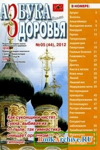 Журнал Азбука вашего здоровья № 5 2012.