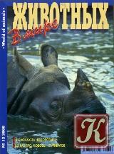 Книга В мире животных 2006 №12