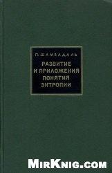 Книга Развитие и приложения понятия энтропии