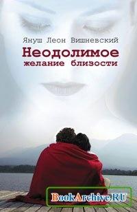 Книга Неодолимое желание близости.