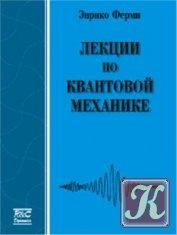 Книга Лекции по квантовой механике