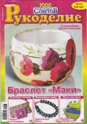 Журнал 1000 полезных советов Рукоделие №7 2012