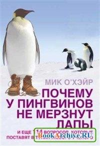 Книга Почему у пингвинов не мерзнут лапы? И еще 114 вопросов, которые поставят в тупик любого ученого.