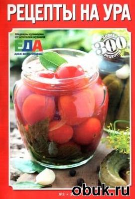 Книга Рецепты на ура №3 2012