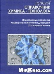 Книга Новый справочник химика и технолога. Электродные процессы. Химическая кинетика и диффузия. Коллоидная химия