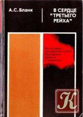 """Книга В сердце """"третьего рейха"""". Из истории антифашистского Народного фронта в подполье"""