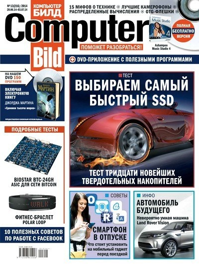 Книга Журнал: Computer Bild №13 (июнь-июль 2014)