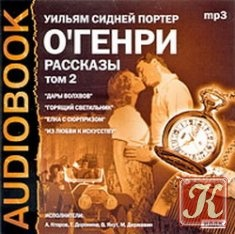 Аудиокнига Рассказы (MP3)
