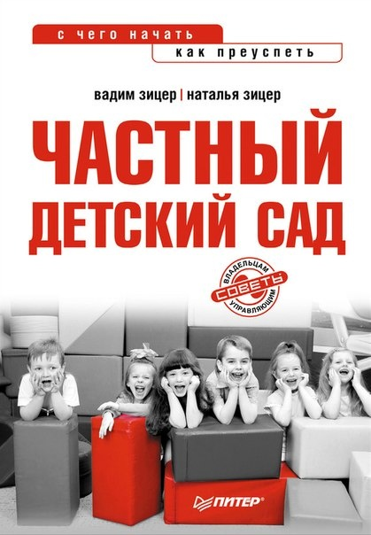 Книга Вадим Зицер - Частный детский сад: с чего начать, как преуспеть
