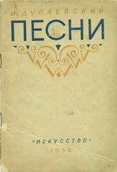 Книга И.Дунаевский. Песни (сборник II)