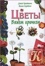 Книга Цветы. Вяжем крючком