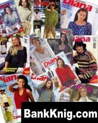 Журнал Маленькая Diana №1-12 2002