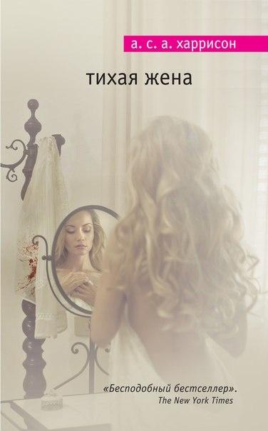 Книга А. Харрисон Тихая жена