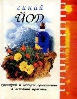 Книга Синий йод. Традиции и методы применения в лечебной практике
