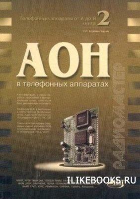 Книга Корякин-Черняк С. Л. - АОН в телефонных аппаратах