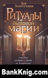 Книга Ритуалы бытовой магии