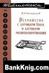 Книга Устройства с датчиками Холла и датчиками магнитосопротивления