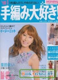 Журнал Trends Stilish Knit Spring & Summer 2010.