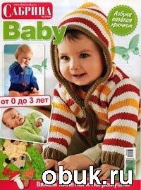 Журнал Сабрина Baby №2 2010