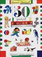 Книга 50 уроков здоровья. Для маленьких и больших