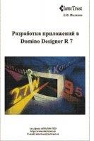 Книга Разработка приложений в Domino Designer R 7