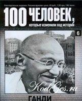 Книга «100 человек, которые изменили ход истории. Выпуск 6»