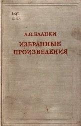Книга Бланки Л.О. Избранные произведения