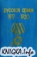 Книга Русская армия 1917 - 1920. Обмундирование, знаки различия. Награды и...