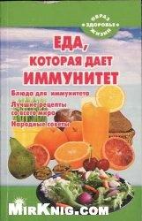 Еда, которая дает иммунитет